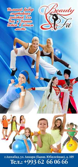 Зал Beauty fit расписание